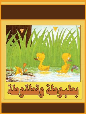cover image of بطبوطة وقطقوطة