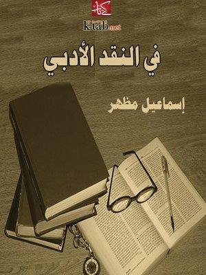 cover image of فى النقد الأدبى