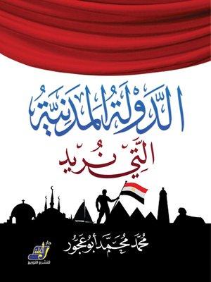 cover image of الدولة المدنية التى نريد