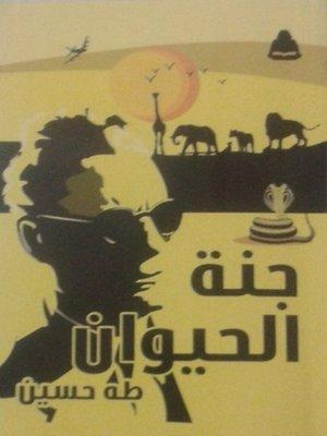 cover image of جنة الحيوان