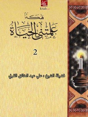 cover image of ھكذا علمتني الحياة ( الجزء الثاني )