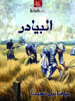 cover image of البيادر