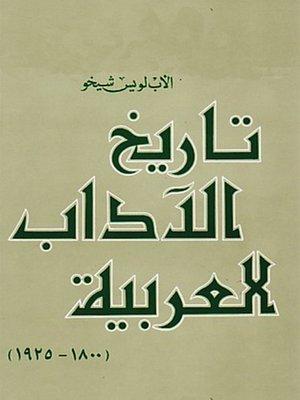cover image of تاريخ الآداب العربية (1800 - 1925)