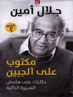 cover image of مكتوب على الجبين