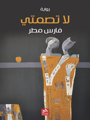 cover image of لا تصمتي