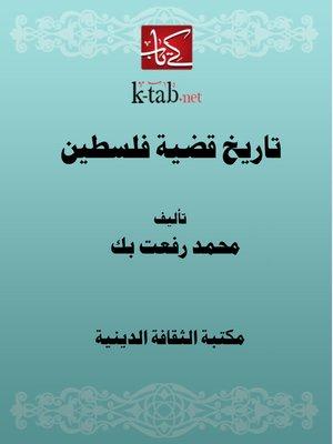 cover image of تاريخ قضية فلسطين