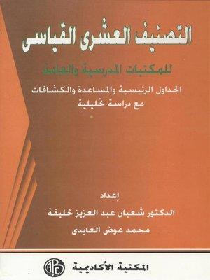 cover image of التصنيف العشرى القياسى - الجداول الرئيسية و المساعدة و الكشافات مع دراسة تحليلية