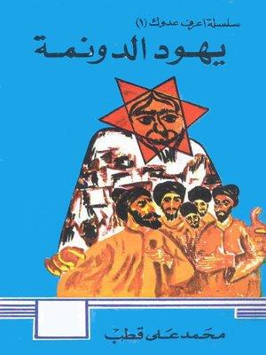 cover image of يهود الدونمة