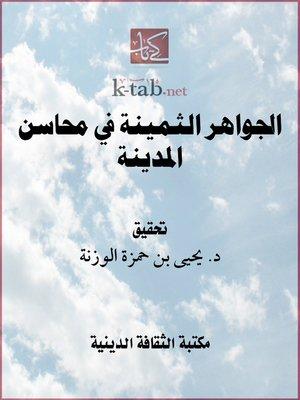 cover image of الجواهر الثمينة في محاسن المدينة