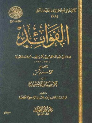 cover image of الفوائد