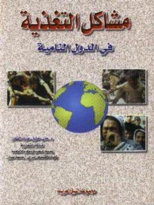 cover image of مشاكل التغذية فى الدول النامية