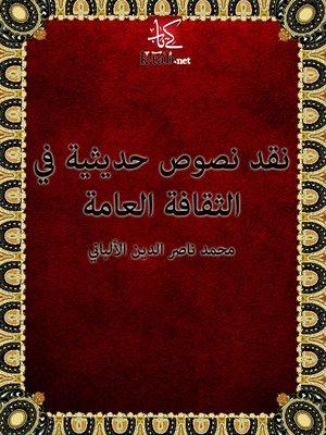 cover image of نقد نصوص حديثية في الثقافة العامة