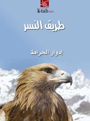 cover image of طريق النسر