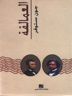 cover image of العــمالـقة