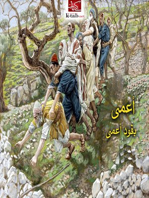 cover image of أعمى يقود أعمى