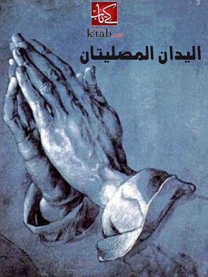 cover image of اليدان المصليتان