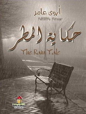 cover image of حكاية المطر