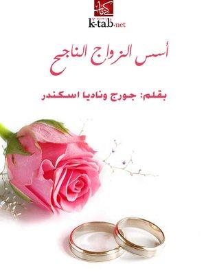 cover image of أسس الزواج الناجح