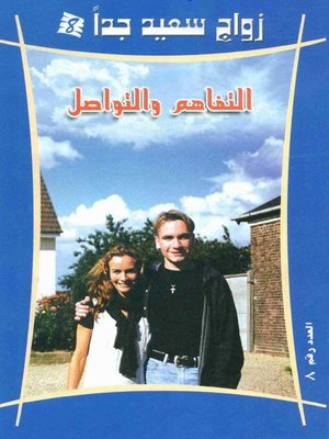cover image of التفاهم والتواصل