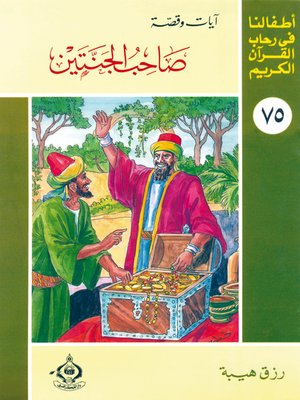 cover image of (75)صاحب الجنتين