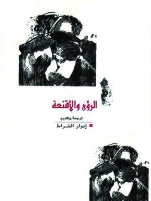 cover image of الرؤى والأقنعة