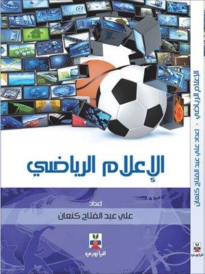 cover image of الإعلام الرياضي
