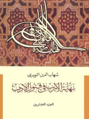 cover image of نهاية الأرب في فنون الأدب - الجزء العشرون