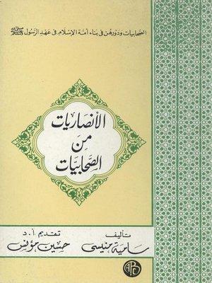 cover image of الأنصاريات من الصحابيات