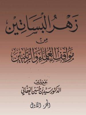 cover image of (زهرة البساتين من مواقف العلماء والربانيين ( الجزء الأول