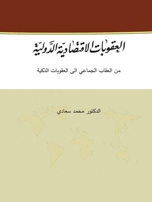 cover image of العقوبات الإقتصادية الدولية من العقاب الجماعي الى العقوبات الذكية