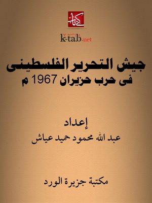 cover image of جيش التحرير الفلسطيني في حرب حزيران 1967م