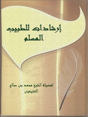 cover image of إرشادات للطبيب المسلم