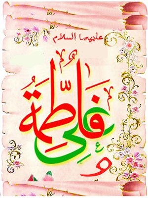 cover image of على وفاطمة