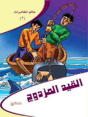 cover image of عالم مغامرات - القيد المزدوج