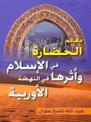 cover image of معالم الحضارة في الإسلام واثرها فى النهضة الاوربية