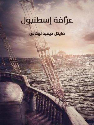 cover image of عرافة إسطنبول
