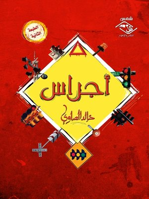 cover image of أجراس