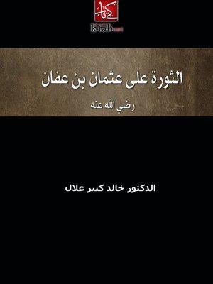 cover image of الثورة على سيدنا عثمان بن عفان
