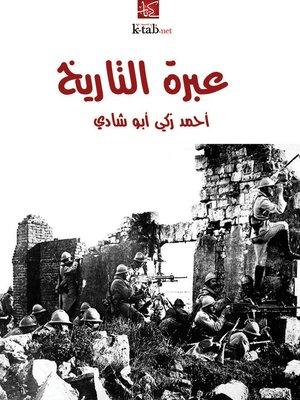 cover image of عبرة التاريخ