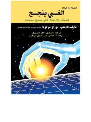 cover image of الغبي ينجح - فلسفة ماذا تفعل لكي تصنع المعجزات