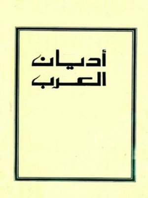 cover image of اديان العرب