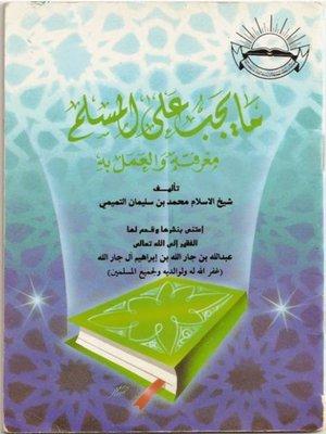 cover image of ما يجب على المسلم معرفتة و العمل بة