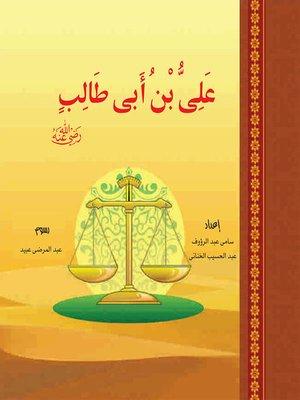 cover image of الخلفاء الراشدون - على بن أبى طالب