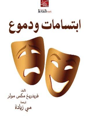 cover image of ابتسامات ودموع