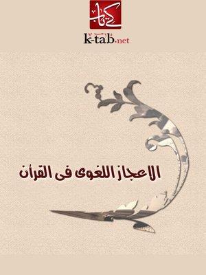 cover image of الإعجاز اللغوى فى القرآن
