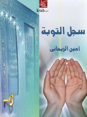 cover image of سجل التوبة
