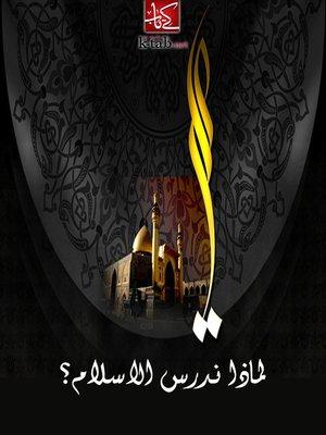 cover image of لماذا ندرس الاسلام