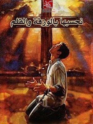 cover image of نحسبها بالورقة والقلم