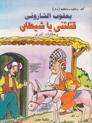 cover image of قتلتنى يا شيطان