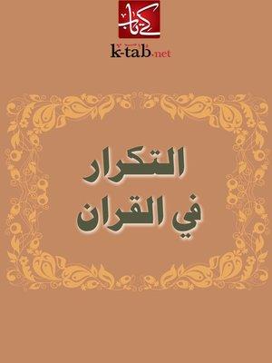 cover image of التكرار في القران